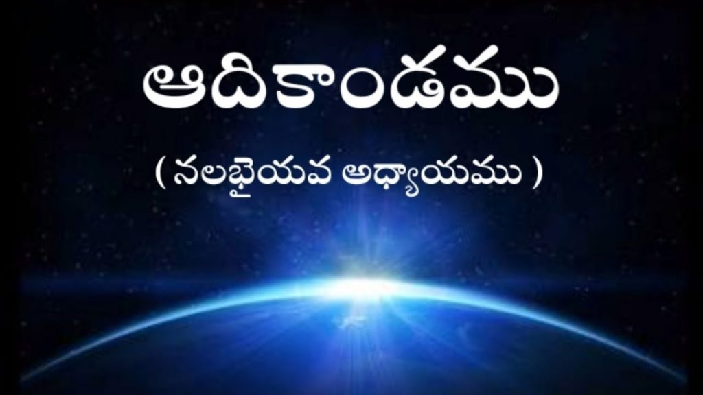 #audiobible Genesis in telugu 40th chapter   GENESIS TELUGU BIBLE AUDIO   Audio Bible Telugu Genesis