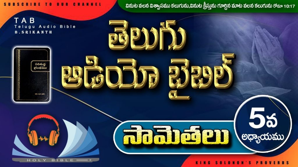 proverbs Chapter 5 // Telugu Audio Bible // సామెతలు 5వ  అధ్యాయము// Old Testament