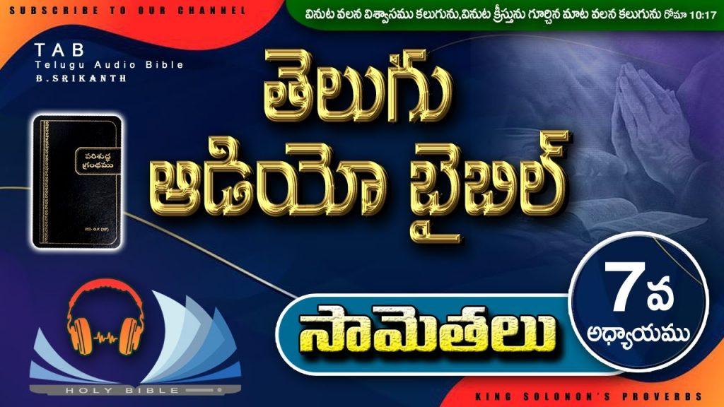 proverbs Chapter 7 // Telugu Audio Bible // సామెతలు 7వ  అధ్యాయము// Old Testament
