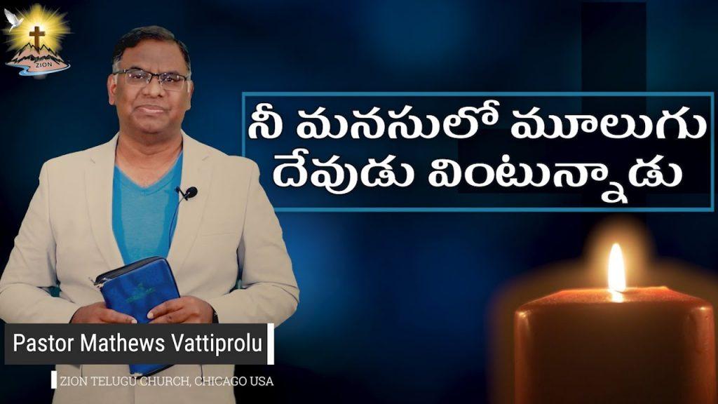 """""""నీ మనసులో మూలుగు దేవుడు వింటున్నాడు"""" Short Telugu Christian Message by Pastor Mathews Vattiprolu"""
