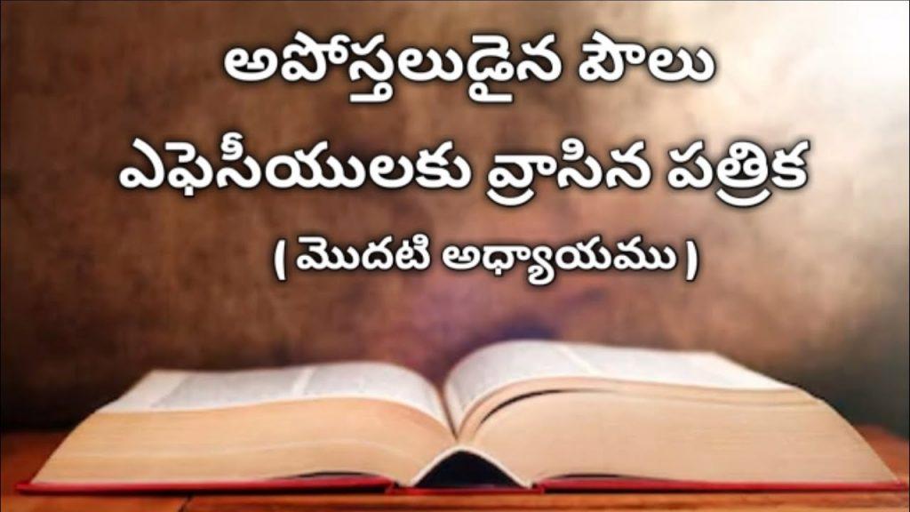 telugu audio bible : ఎఫెసీయులకు వ్రాసిన పత్రిక ( మొదటి అధ్యాయము ) Ephesians telugu bible audio