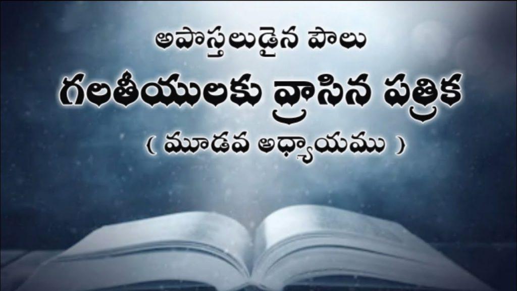 telugu audio bible : గలతీయులకు వ్రాసిన పత్రిక ( మూడవ అధ్యాయము ) galatians telugu bible audio