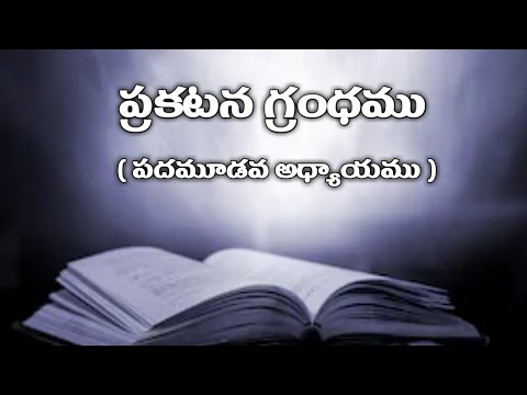 telugu audio bible : ప్రకటన గ్రంధము ( పదమూడవ అధ్యాయము ) | Revelation 13th chapter |