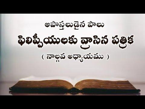 telugu audio bible : ఫిలిప్పీయులకు వ్రాసిన పత్రిక ( నాల్గవ అధ్యాయము ) philippines telugu bible audio