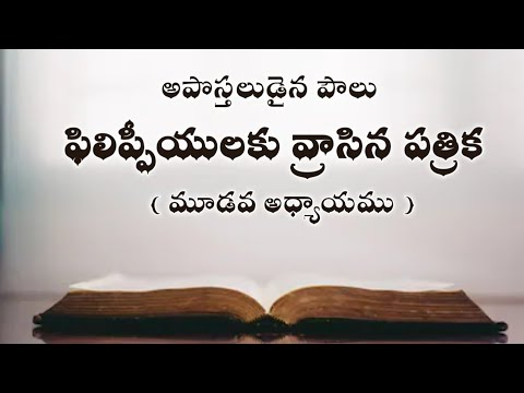 telugu audio bible : ఫిలిప్పీయులకు వ్రాసిన పత్రిక ( మూడవ అధ్యాయము ) philippines telugu bible audio