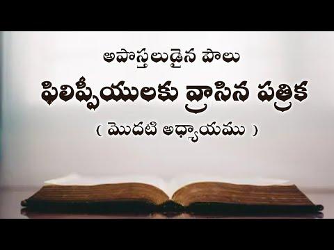 telugu audio bible : ఫిలిప్పీయులకు వ్రాసిన పత్రిక ( మొదటి అధ్యాయము ) philippines telugu bible audio